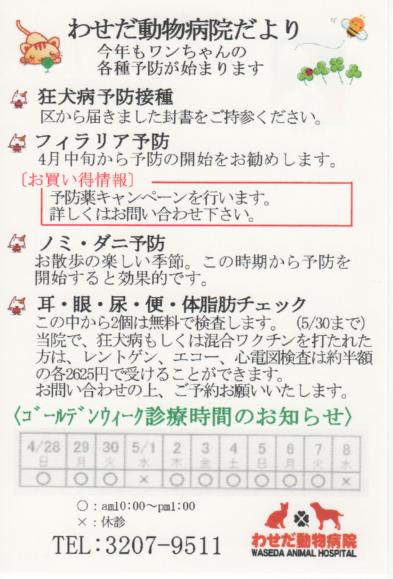 2013 DM_わせだ動物病院